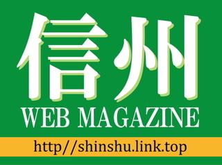 信州WEB MAGAGINEd500.JPG