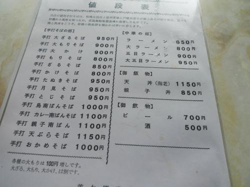 P1110996d.JPG